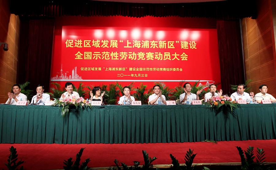 浦东新区成为全国劳动竞赛示范区 新华网上海