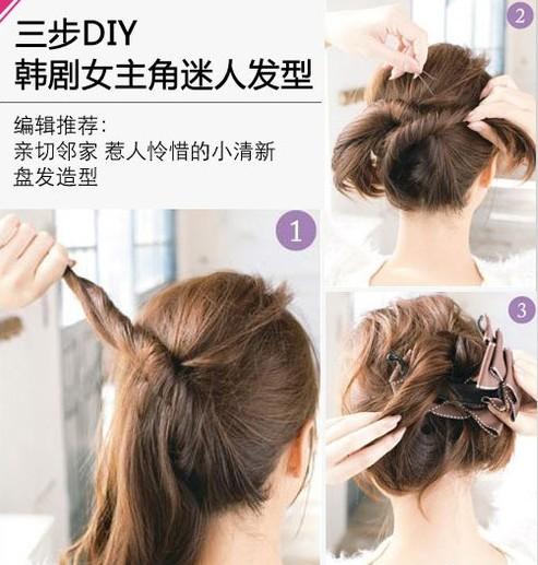 diy发型化身韩剧头号女主角;  韩式发型扎法步骤:;   如何diy韩式发型