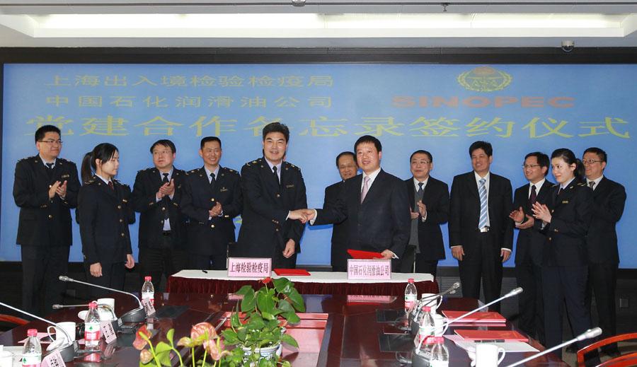 上海出入境检验检疫局与中国石化润滑油公司签署合作