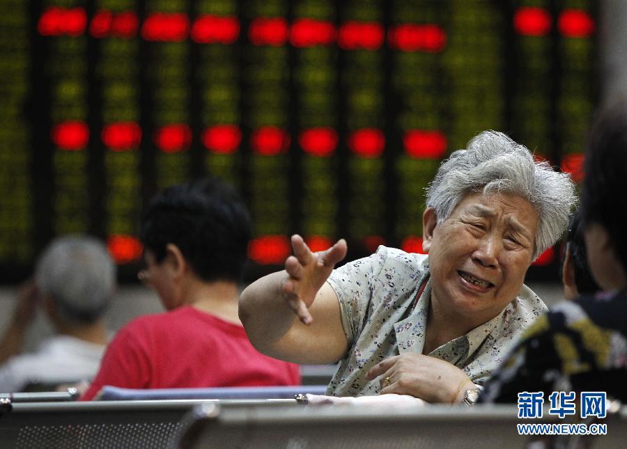 沪深股市震荡走低 沪指再失2000点 新华网上