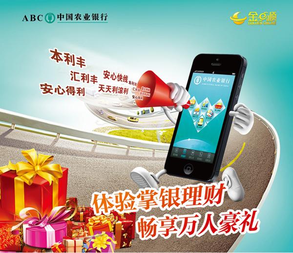 掌上银行 购理财 送话费 新华网上海频道新闻