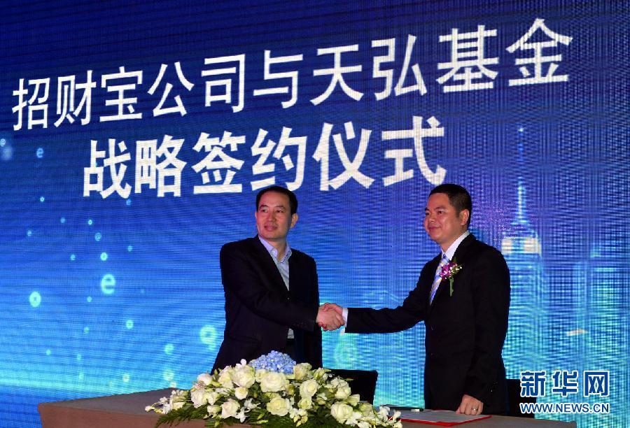 日,招财宝公司总经理陈志明(右)和天弘基金总经理郭树强在上海