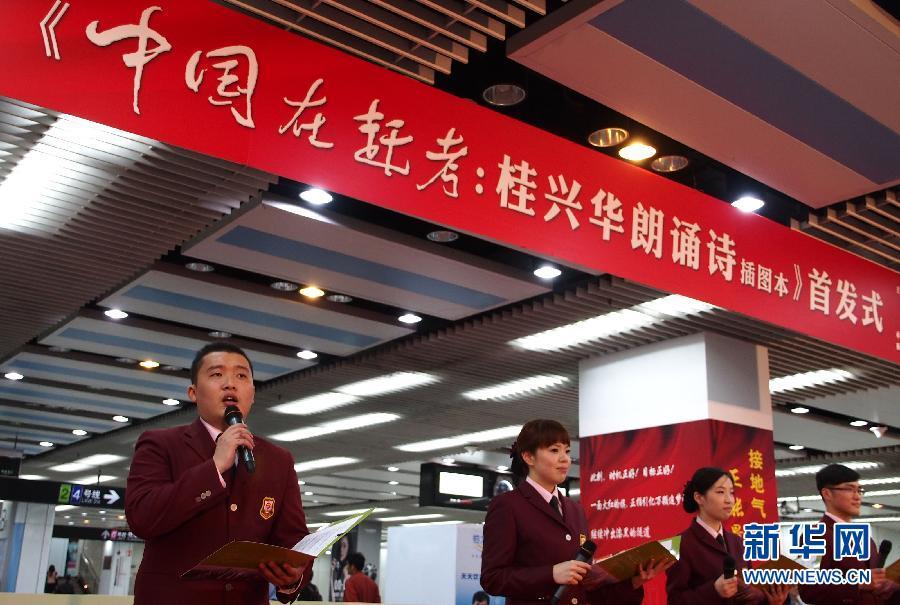 上海:地铁车站裏的诗歌朗诵会