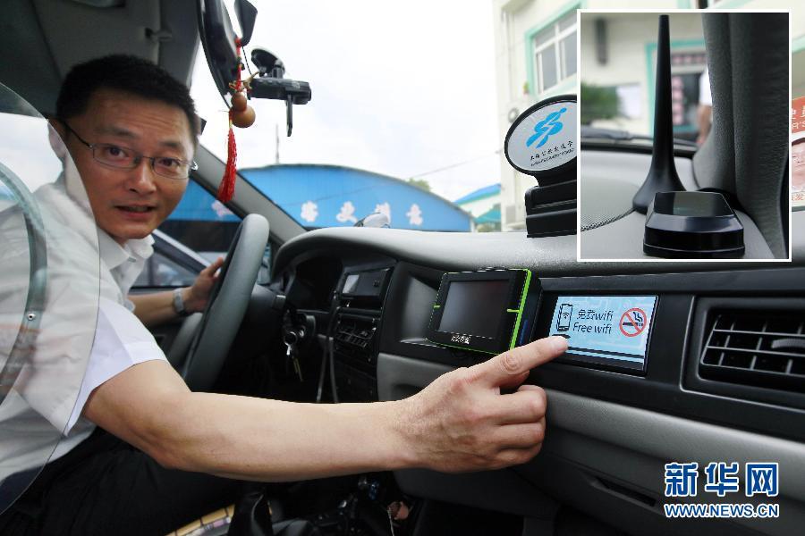 上海 2000辆出租车提供免费WiFi 图片