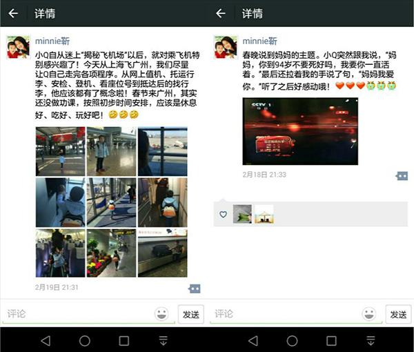 上海网友minnie靳    小Q自从迷上揭秘飞机场以后,就对乘飞机特别感兴趣了!今天从上海飞广州,我们尽量让Q自己走完各项程序。从网上值机、托运行李、安检、登机、看座位号到抵达后的找行李,他应该都有了概念啦!春节来广州,其实还没做功课,按照初步时间安排,应该是休息好、吃好、玩好吧!   春晚说到妈妈的主题。小Q突然跟我说,妈妈,你到94岁不要死好吗,我要你一直活着。最后还拉着我的手说了句,妈妈我爱你。听了之后好感动哦!