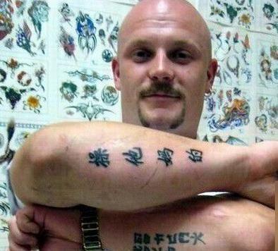 4,汉字纹身图片