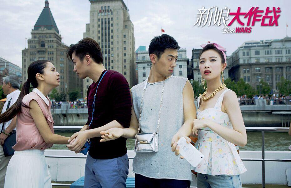 《新娘大作战》曝海报