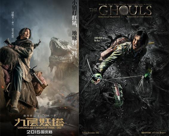 赵又廷与陈坤分别在《九层妖塔》和《寻龙诀》中
