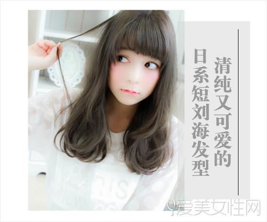 想要清纯与可爱 就选日系短刘海发型-新华网