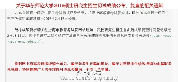 复旦大学等上海4所高校考研成绩公布方式出炉[图]-网
