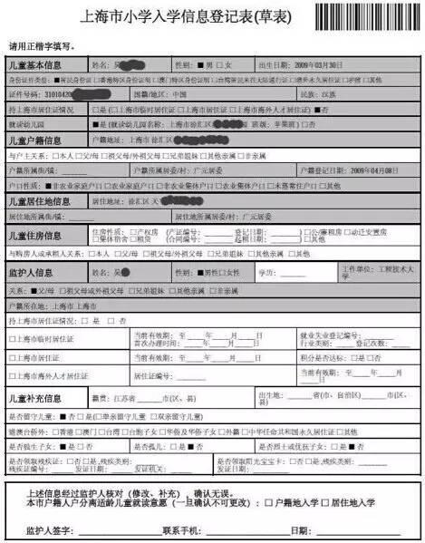 2013上海幼儿园报名表