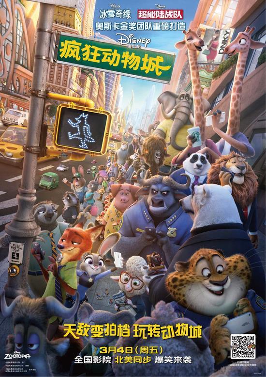 《瘋狂動物城》在全球口碑都非常好,小編想説:應該是很少會有人覺得不好看的動畫,不管給大人還是小孩,都強烈推薦!    就是這部樹懶一笑傾城的電影,終于上映了!    《瘋狂動物城》海報    可愛   迪士尼動畫工作室新片《瘋狂動物城》(Zootopia) 在3月4日內地上映,與北美同步上映。影片由《冰雪奇緣》、《超能陸戰隊》主創打造,講述兔子朱迪和狐狸尼克這兩位畫風完全不同的天敵陰差陽錯成為拍檔,一起破案的故事。   該片在外網口碑堪稱爆棚,影評網站爛番茄新鮮度保持在100%(目前是93條評論)!也
