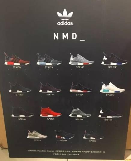 通宵排队太疯狂 阿迪达斯这双NMD跑鞋火爆开售