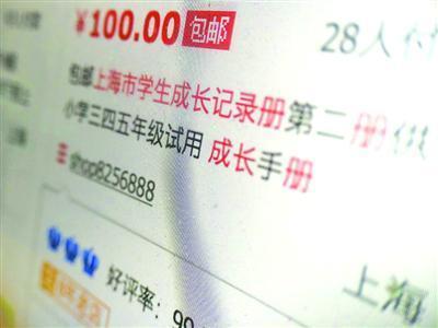 上海迎民办小学和友情v友情面谈日有成长初中手册珍惜初中作文图片