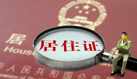 上海有55万人达标准分值 现行居转户政策年底到期