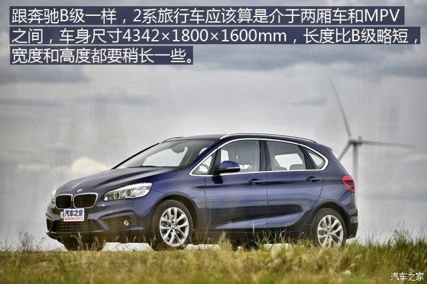 华晨宝马 宝马2系旅行车 2016款 220i 领先型