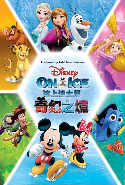 """图说:""""冰上迪士尼·奇幻之境""""主题海报 图ic"""