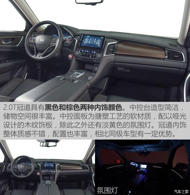 广汽本田 冠道 2017款 370turbo 四驱至尊版