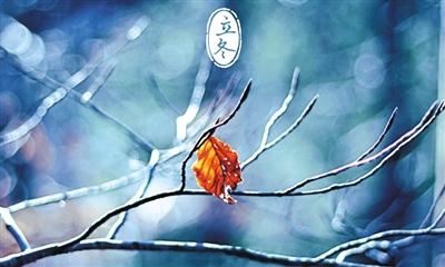 """冬季养生关键在于""""藏"""" 早睡晚起以养神"""