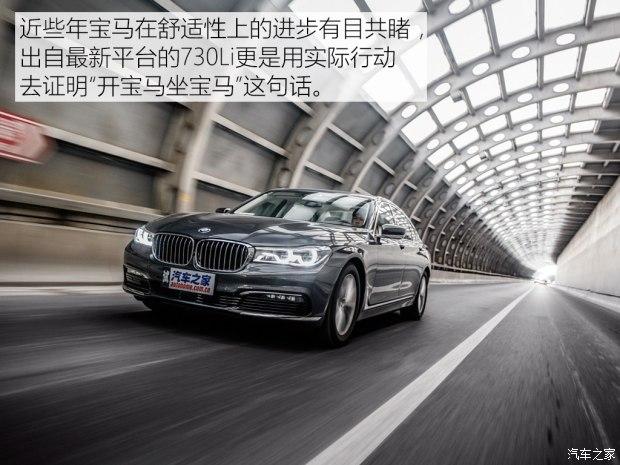 宝马(进口) 宝马7系 2016款 730li 豪华型