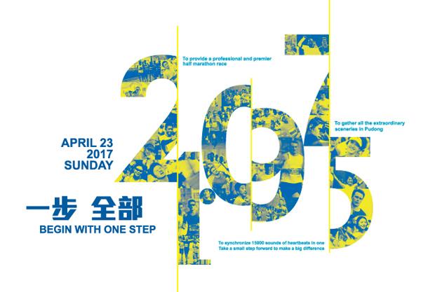 图说:上海国际半程马拉松赛将于4月23日举办 网络图   春暖花开,一年一度的上海国际半程马拉松赛将于4月23日举办。从两年前的5000人到如今1.5万人参赛,这项上海马拉松的姐妹赛事如今也成为国内外跑友热衷的路跑狂欢。昨天,上海国际半程马拉松正式开始报名,赛事升级,美丽加倍,三岁的上海半马引领跑者迎着春光开跑。   整体更美丽   今年是上海半马举办的第3年,两年来,快速成长的上海半马与上海国际马拉松赛在浦江两岸交相辉映,并列为上海两大城市马拉松赛事,打造了上海一城双马的赛事氛围。  图说:赛事路线