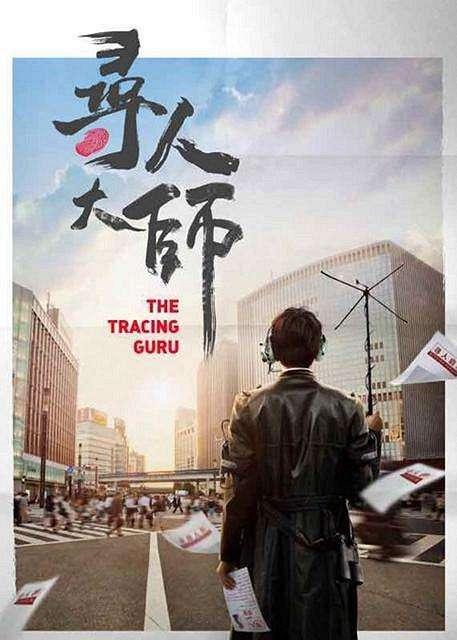 """爱奇艺   《寻人大师》是由白一骢团队打造的原创""""网生话题剧"""",由"""