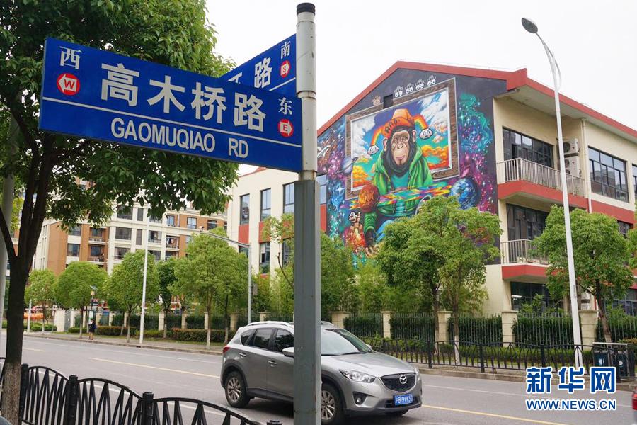 童趣墙绘亮相浦东背后还有这样的故事