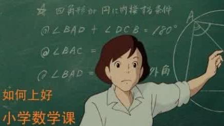 开公号上课 网红教师实现教学相长