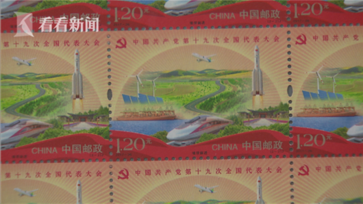 毛主席的光辉笛子曲谱-设等方面取得的辉煌成就.-党的十九大纪念邮票今晨发行 上海集邮