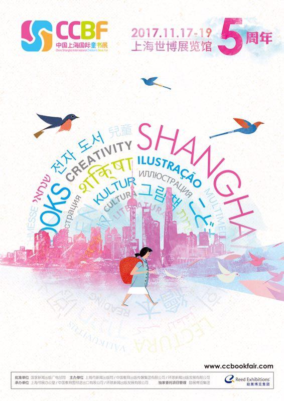 2017上海国际童书展11月登陆 教师可凭证免费观展