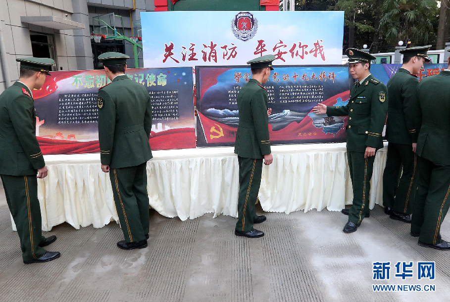 消防官兵学习领会十九大精神