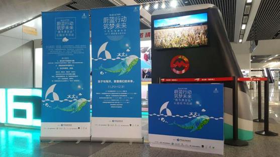 """让海洋污染告别鲸鲨,让爱心图书漂向山区——中国航海博物馆启动2017""""感恩季""""主题活动"""