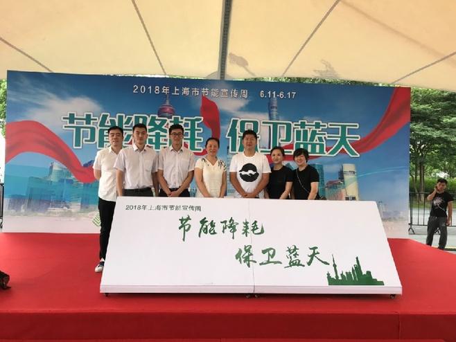 节能环保,鑫动绿色 ——南京银行上海分行参加2018年上海市节能宣传周