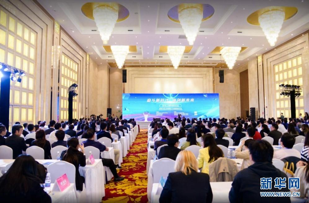 2019年中国海归创业大会暨第七届
