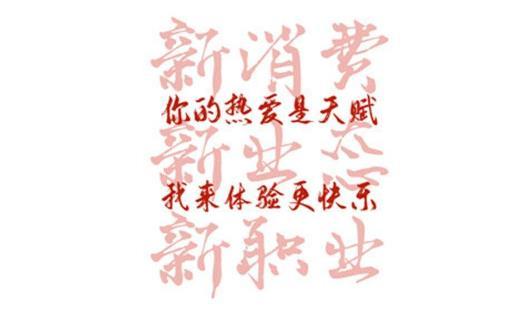 """""""后浪""""消费强劲 上海年轻人"""""""