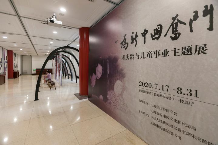 观展读史觅书香――宋庆龄与儿童事业主题展亮相杨浦图书馆