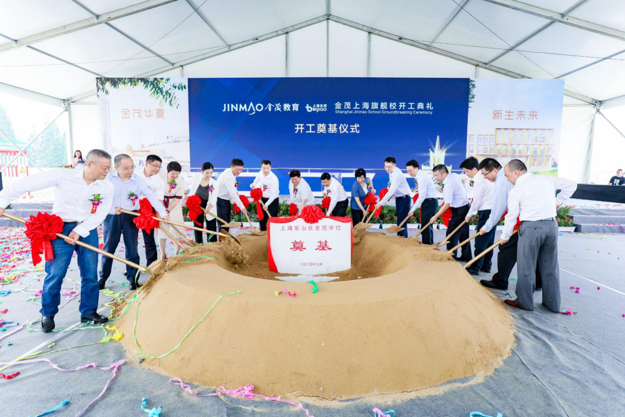 上海市宝山区金茂双语学校开工建设