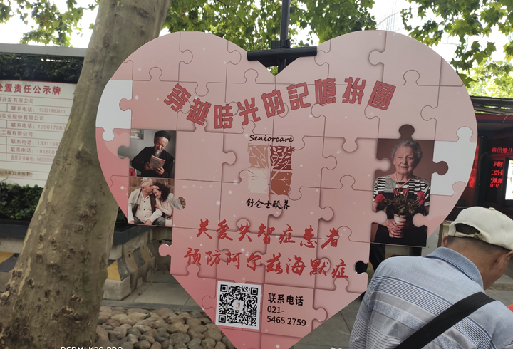 上海举行世界老年痴呆日公益活动 呼吁关爱失智老人及其家庭