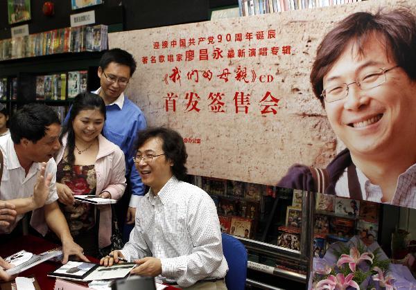 中国妈妈 歌谱-母亲 简谱 廖昌永
