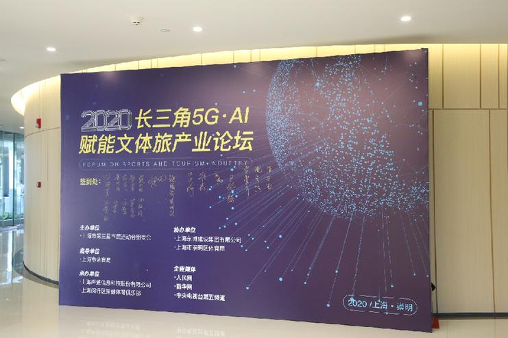 长三角5G・AI赋能文体旅产业论坛