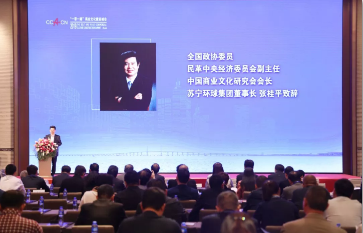 """苏宁环球董事长张桂平出席""""一带"""