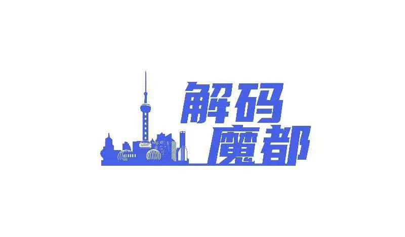 解码魔都|数字化转型、整体性转变,上海启航!