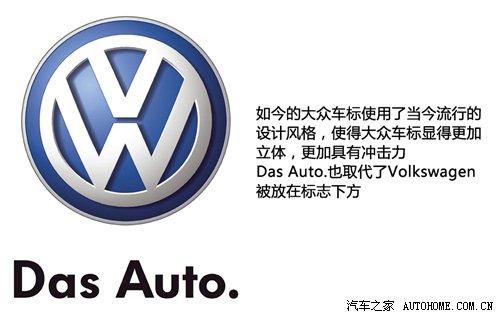 车标故事系列一:大众汽车标志的平民路_新华网上海
