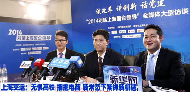 上海交運:無懼高鐵 擁抱電商 新常態下緊抓新機遇
