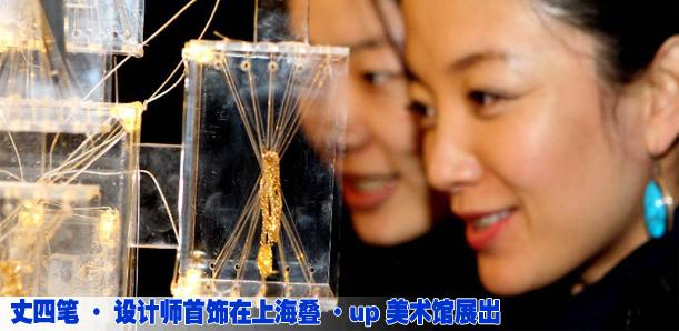 丈四筆·設計師首飾在上海疊·up美術館展出
