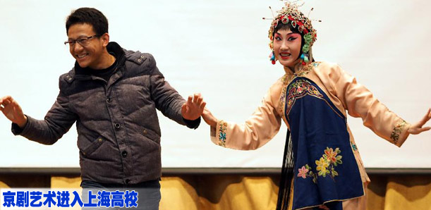 京劇藝術進入上海高校