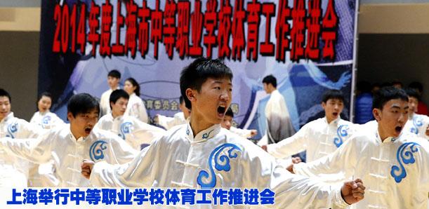 上海舉行中等職業學校體育工作推進會
