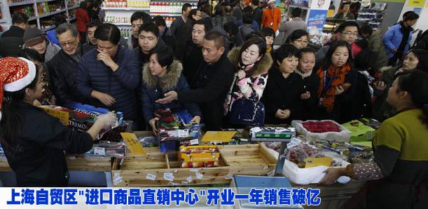 """上海自貿區""""進口商品直銷中心""""開業一年銷售破億"""
