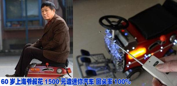 60歲上海爺叔花1500元造迷你汽車 回頭率100%