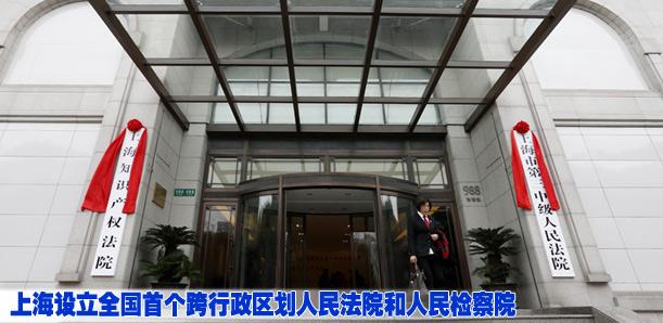 上海設立全國首個跨行政區劃人民法院和人民檢察院